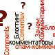 Зачем нужны комментарии в блогах
