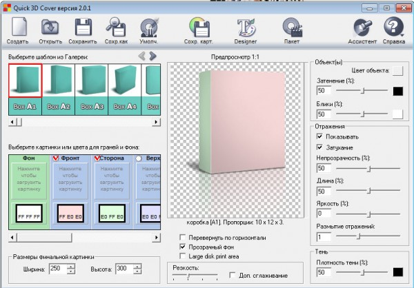 Quick 3D Cover — интерфейс программы