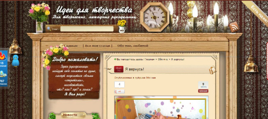 Отзыв о хостинге Sprinthost. Блог «Идеи для творчества»