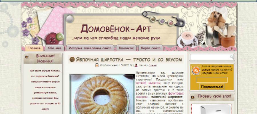 Блог «Домовенок-Арт». Отзыв о хостинге Спринтхост