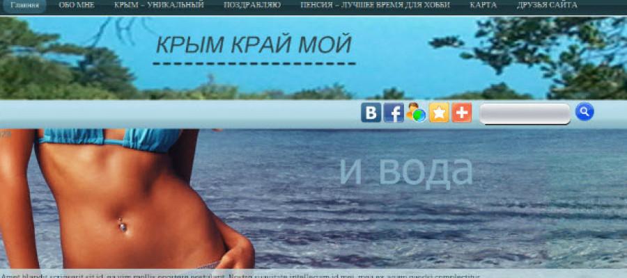 Отзыв о хостинге TimeWeb. Блог «Крым — край мой»