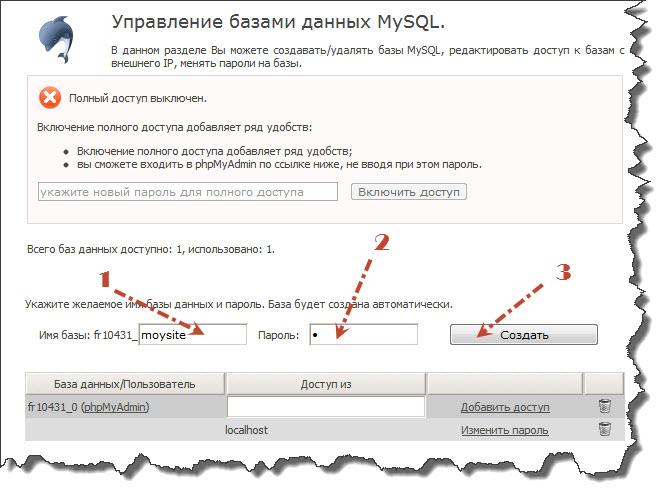 Создаем базу данных в TimeWeb