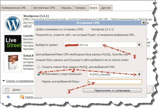 Привязка сайта к домену и готовой базе данных