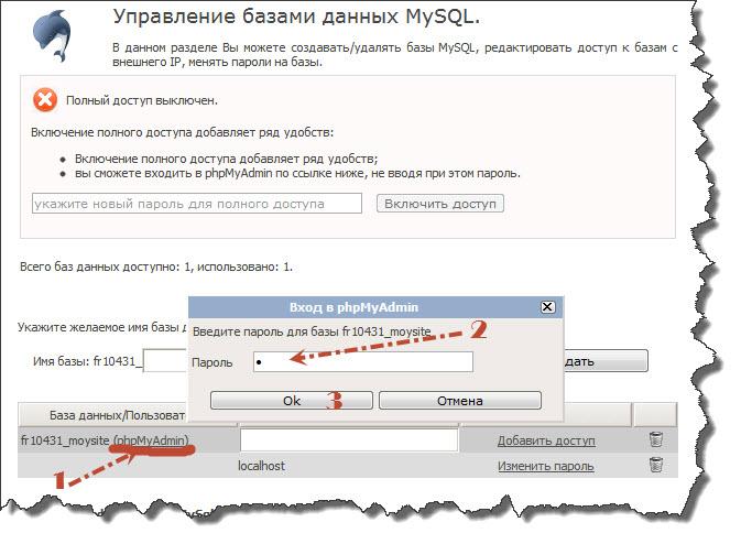 Вход в phpMyAdmin в панели TimeWeb