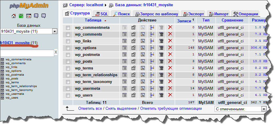 Рабочая панель phpMyAdmin