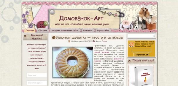 """Блог """"Домовенок-Арт"""""""