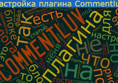 Настройка плагина Commentluv