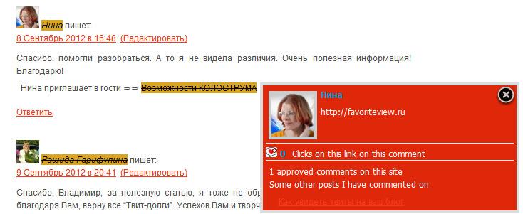 Страница настроек плагина Сommentluv — панель информации