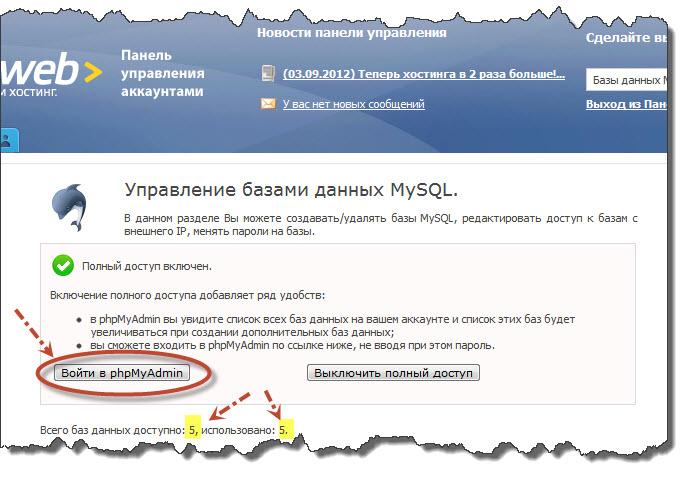 Вход в phpMyAdmin через панель управления TimeWeb