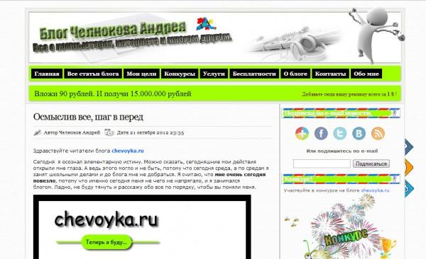 Главная блога Chevoyka