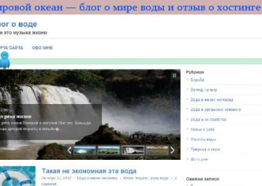 Вода и мировой океан — блог о мире воды и отзыв о хостинге Hostenko
