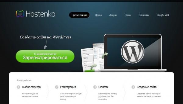Внешний вид сайта хостинга Hostenko