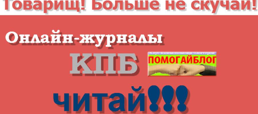 Онлайн-журнал Клуба ПомогайБлог. Выпуск 1