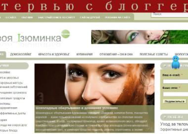 Интервью Хостиндо Блога. Любовь Федорова