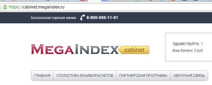 Личный кабинет в MegaIndex