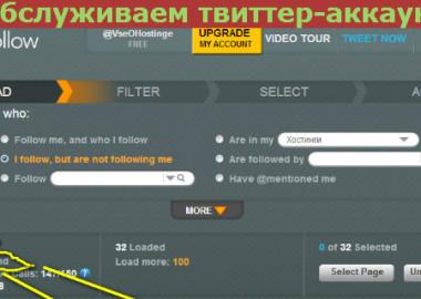 Обслуживаем твиттер-аккаунт