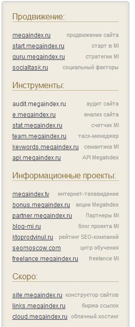 Вход в сервисы из кабинета MegaIndex