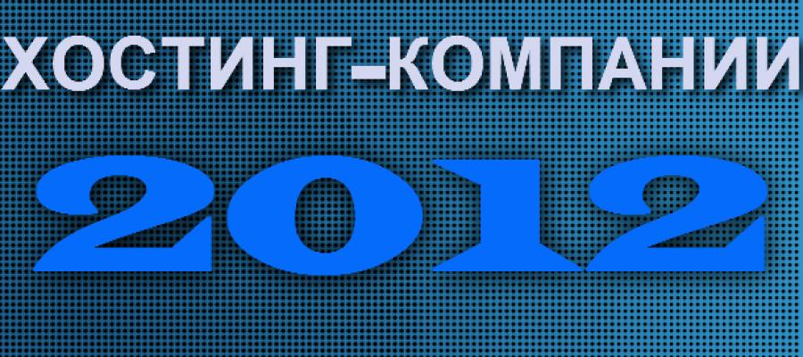Хостинг-компании в 2012 году