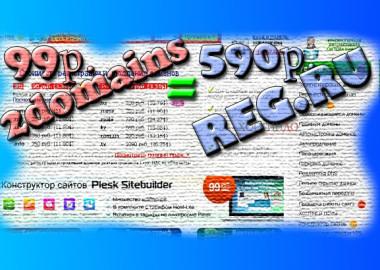 Почему в 2domains можно купить домен дешево