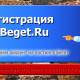 Регистрация аккаунта на хостинге Beget