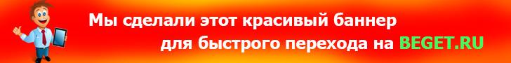 Баннер перехода на сайт Beget.ru