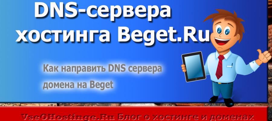 Как направить DNS сервера домена на Beget
