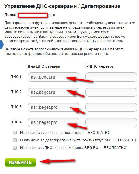 Делегирование домена Хостиндо.REGPanel-1