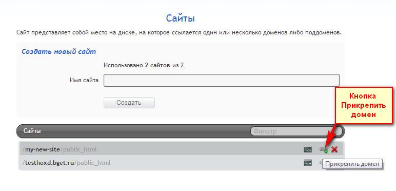 Кнопка Прикрепить домен в Бегет