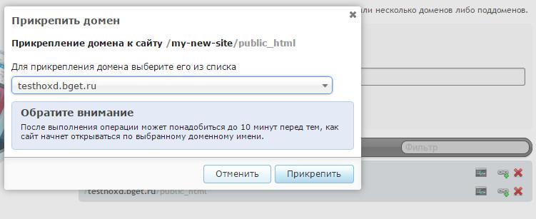 Прикрепляем домен в ПУА Beget