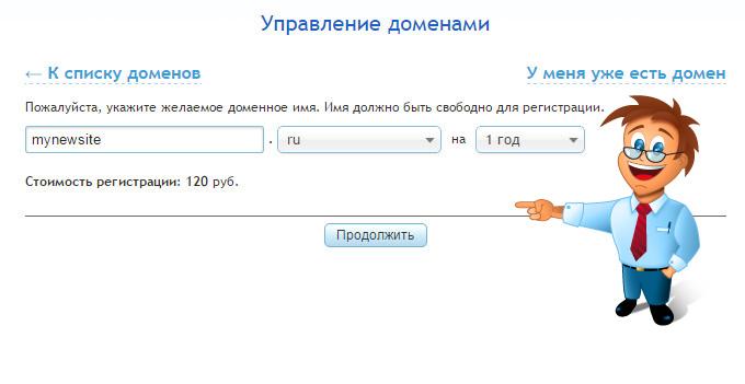 Регистрация домена в Beget.ru