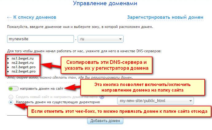 Регистрация своего домена на Beget.ru