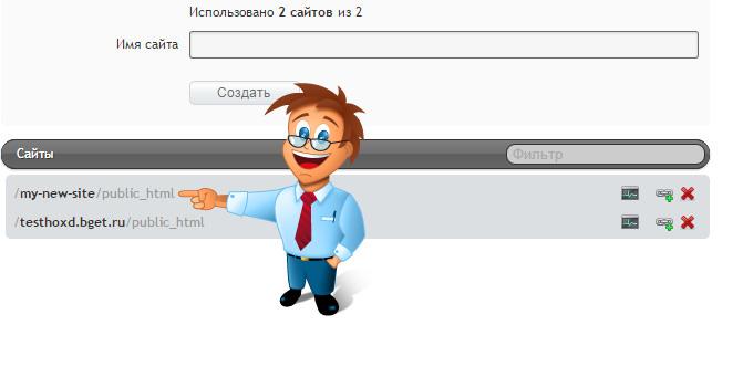 Сайт появился в списке сайтов на Beget.ru