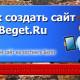 Как создать сайт на Beget.ru