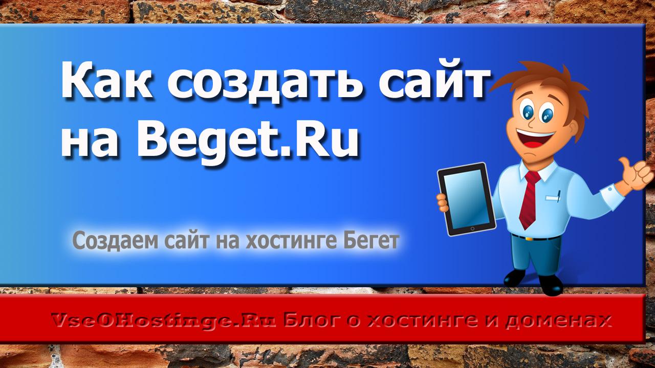 Как создать сайт на beget ru