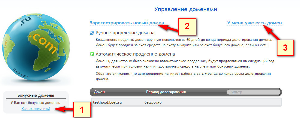 Три способа получить домен на Beget.ru
