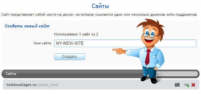 Заполняем название сайта