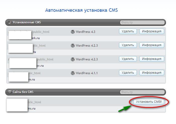 Кнопка установить cms в аккаунте Beget
