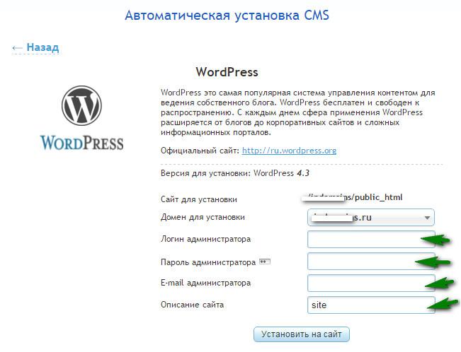 Заполняем поля CMS WordPress на хостинге Beget