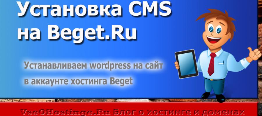 Установка wordpress (вордпресс) на хостинг Beget