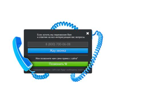 Виджет телефонии на сайтах  Beget