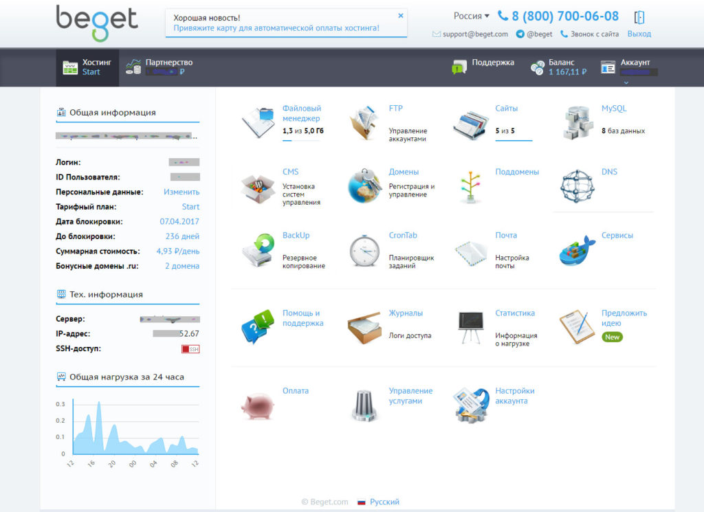 Новая панель управления Beget