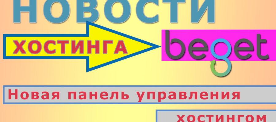 Панель управления хостингом Beget. Новая!