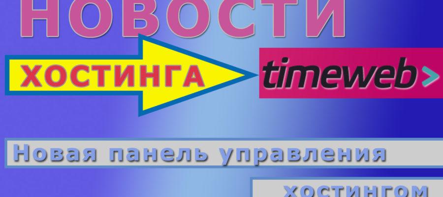 Панель управления хостингом Timeweb. Новая!